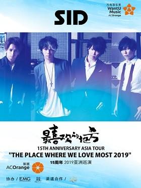 """【万有音乐系】SID15周年""""最喜欢的地方"""" 2019亚洲巡演-上海站"""