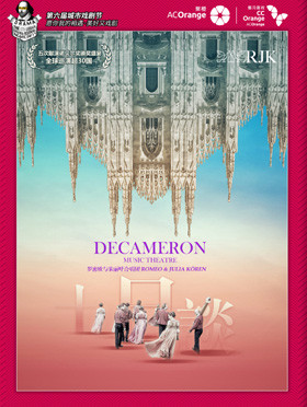 """2019第六届城市戏剧节 瑞典皇家戏剧院驻厅""""罗密欧与朱丽叶""""合唱团 音乐戏剧《十日谈》--深圳站"""