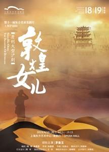 第十一届东方名家名剧月 上海沪剧院 原创大型沪剧《敦煌女儿》