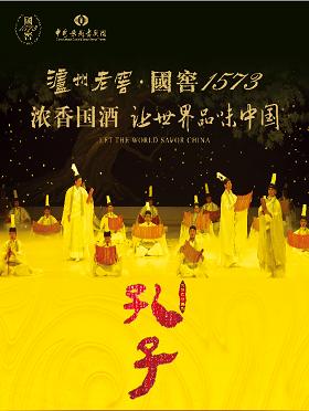 泸州老窖·国窖1573 中国歌剧舞剧院大型民族舞剧《孔子》