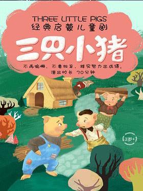【小橙堡】经典成长童话《三只小猪》---石家庄站