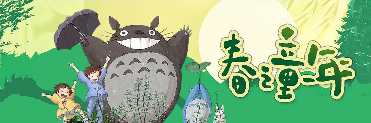 【万有音乐系】宫崎骏2019动漫视听音乐会系?#23567;?#26149;之童年