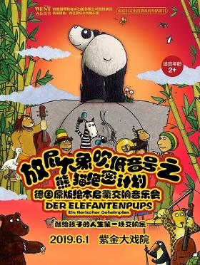 南京市文化消费政府补贴剧目 德国原版绘本启蒙交响音乐会《放屁大象吹低音号之熊猫绝密计划》