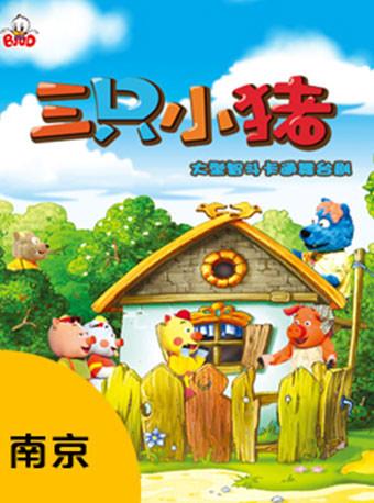 开年钜惠——智斗卡通舞台剧《三只小猪》