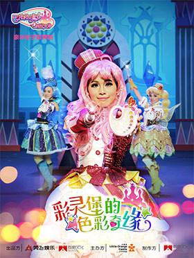 【小橙堡】巴啦啦小魔仙《彩灵堡的色彩奇缘》豪华亲子舞台剧 --固安
