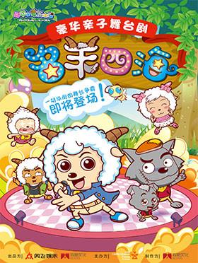 南京市文化消费政府补贴剧目【小橙堡】喜羊羊与灰太狼《名羊四海》豪华亲子歌舞剧--南京站