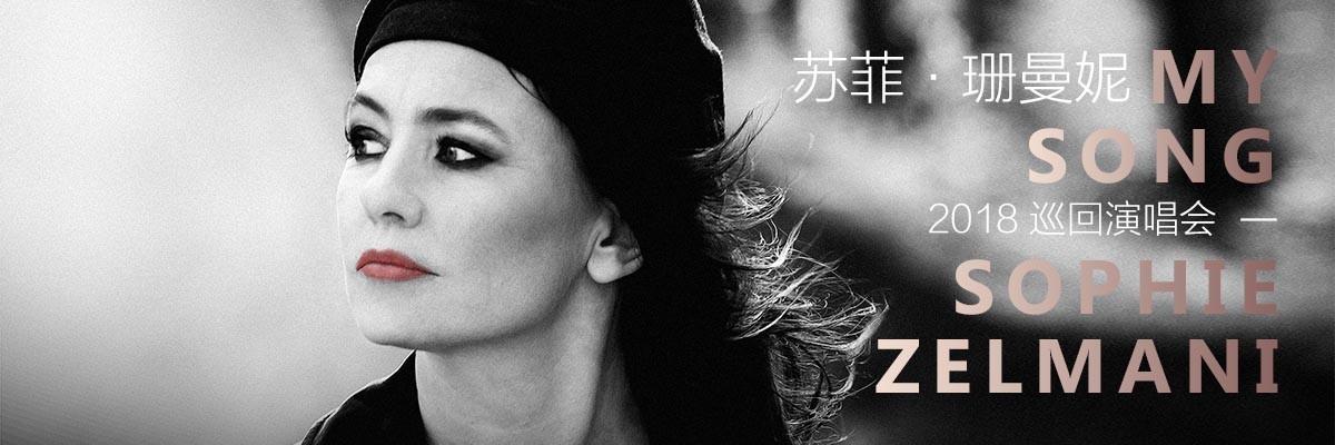 【萬有音樂系】Sunrise Tour 蘇菲 · 珊曼妮2019巡回演唱會-上海站