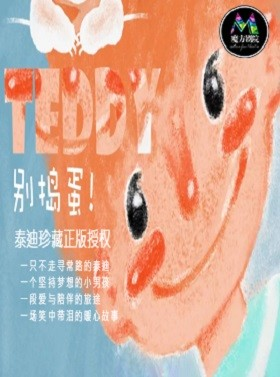 暖心儿童音乐舞台剧 《Teddy,别捣蛋!》