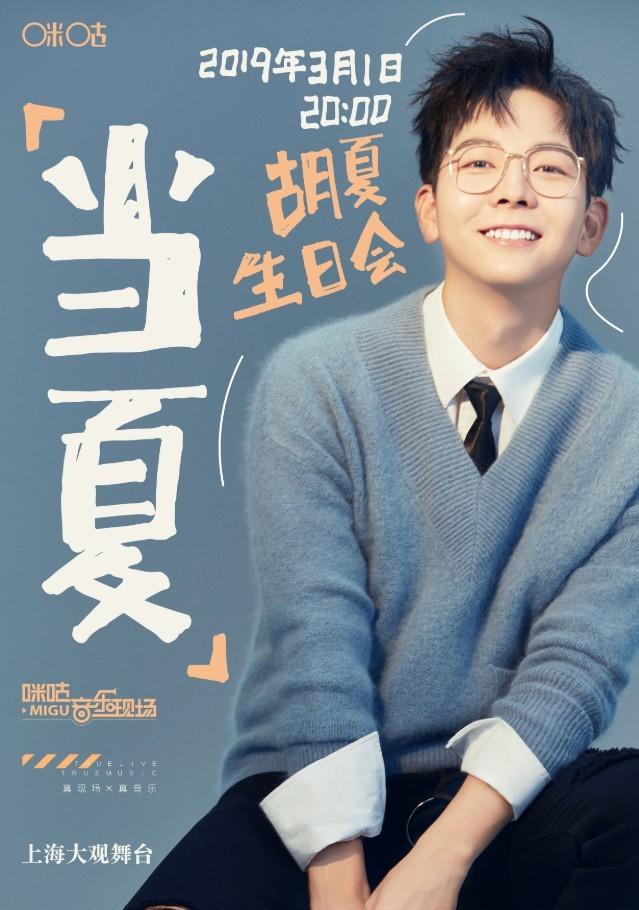 """2019咪咕音乐现场胡夏""""当夏""""生日会"""