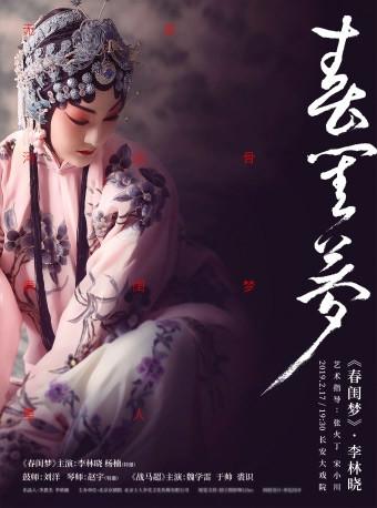 长安大戏院2月17日 李林晓京剧专场演出——京剧《战马超》《春闺梦》
