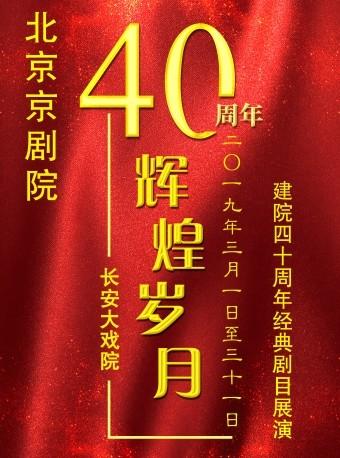 """长安大戏院""""辉煌岁月""""北京京剧院建院40周年经典剧目展演——京剧《风雨同仁堂》"""