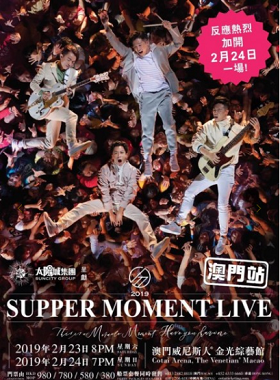 SUPPER MOMENT Live 2019 澳门站