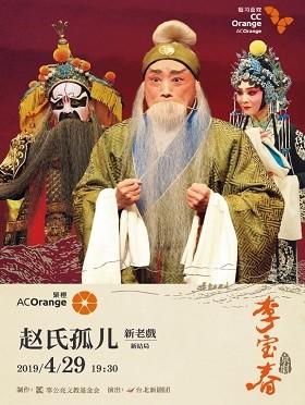 新老戏《赵氏孤儿》-石家庄