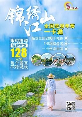 2019年锦绣江山全国旅游年卡(全国通用)