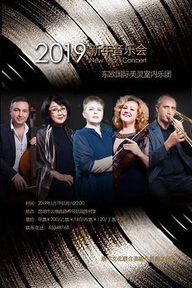 2019新年音乐会-东欧国际美灵室内乐团