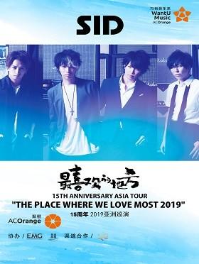 """【万有音乐系】《SID15周年""""最喜欢的地方"""" 2019亚洲巡演》--北京"""