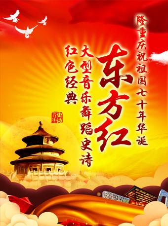 隆重庆祝祖国70年华诞红色经典大型音乐舞蹈史诗《东方红》