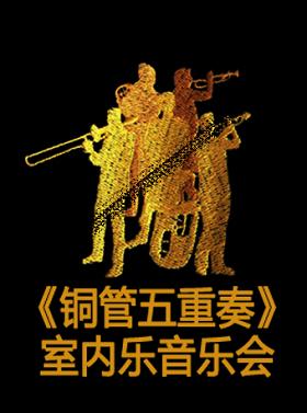 【济南】《铜管五重奏》室内乐音乐会
