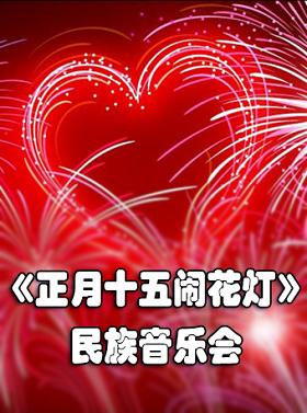 【济南】《正月十五闹花灯》民族音乐会