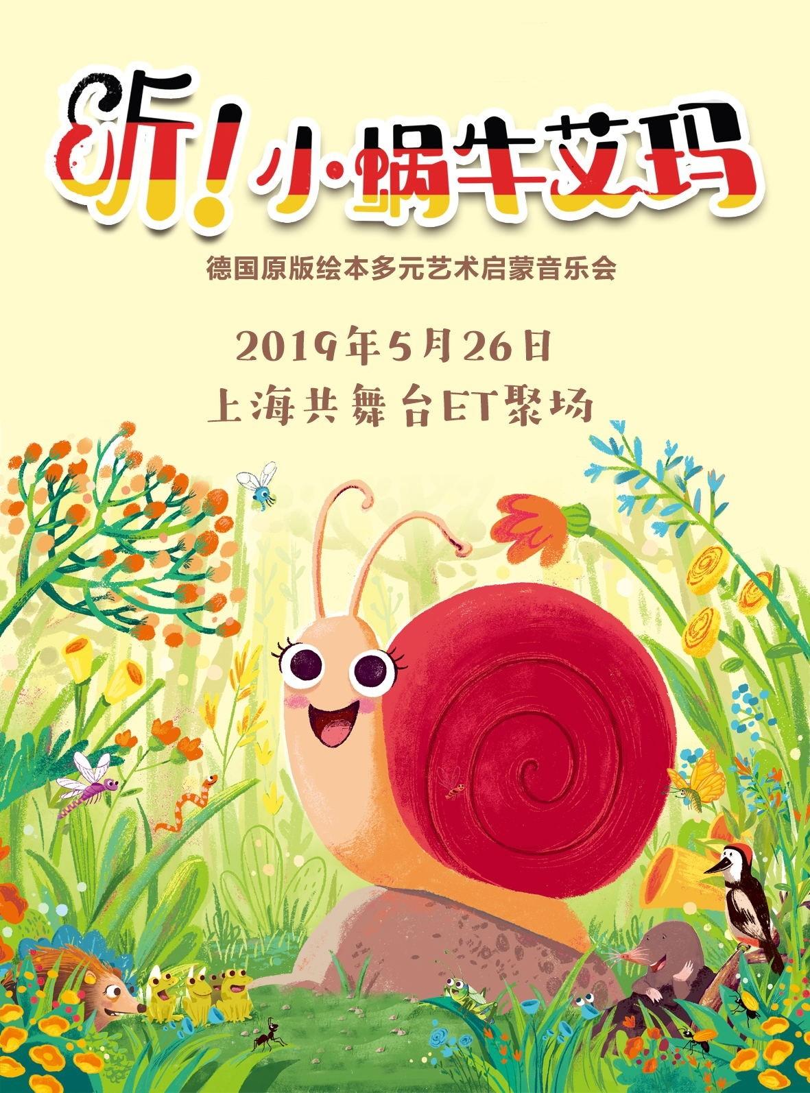 德国原版绘本多元艺术启蒙音乐会《听!小蜗牛艾玛》-上海站