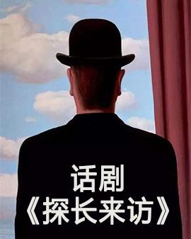 【济南】话剧《探长来访》