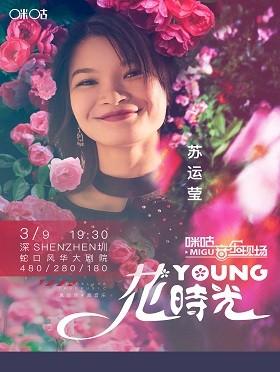 """2019咪咕音乐现场""""花YOUNG时光""""苏运莹专场-深圳站"""