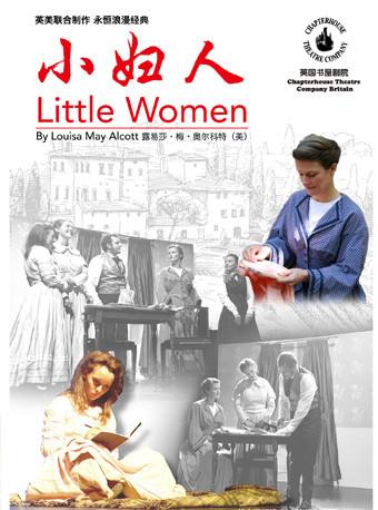 英国书屋剧院原版英文话剧《小妇人》