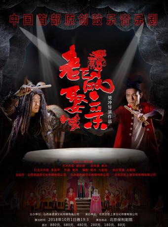 中国首部原创鼓乐音乐剧《老鼠娶亲》