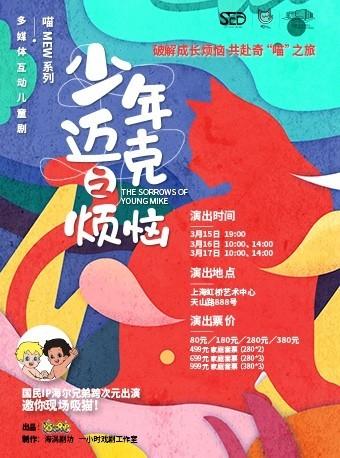 喵mew系列 沉浸式多媒体儿童剧《少年迈克之烦恼》