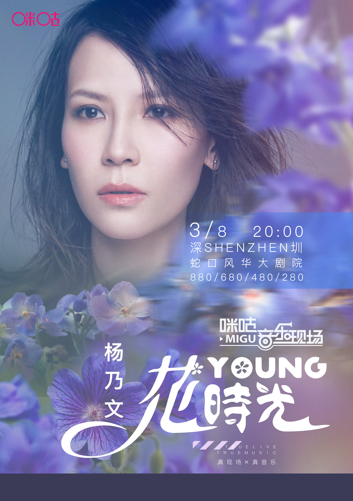 """2019咪咕音乐现场""""花YOUNG时光""""杨乃文深圳专场"""
