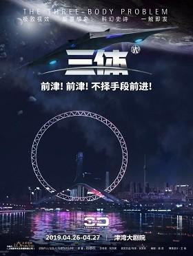3D科幻舞台剧《三体》2019纪念版-天津站