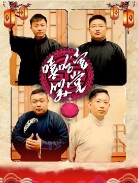 嘻哈一笑堂-新春喜乐会-海南陵水