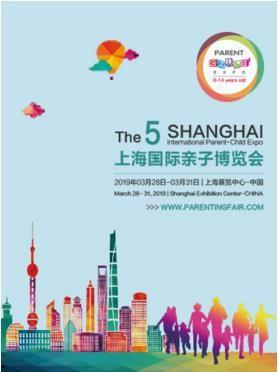 第五届上海国际亲子博览会-上海站