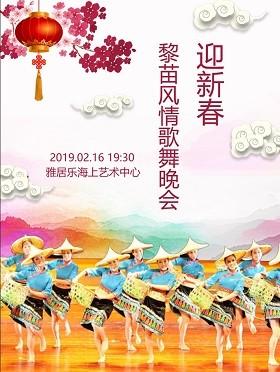 迎新春·黎苗风情歌舞晚会-海南陵水