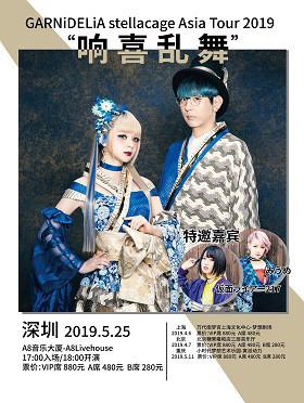 GARNiDELiA stellacage Asia Tour 2019 '响喜乱舞'-深圳站