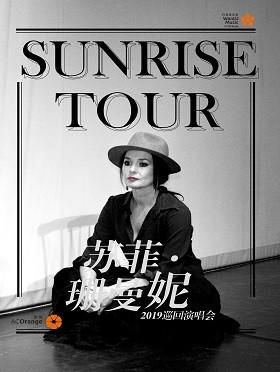 【万有音乐系】Sunrise Tour 苏菲 · 珊曼妮2019巡回演唱会-杭州站