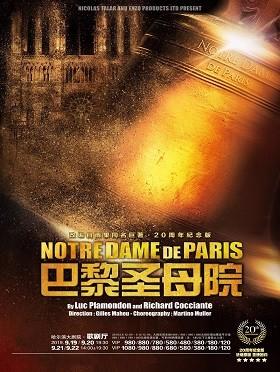 法语原版音乐剧《巴黎圣母院》 NOTRE DAME DE PARIS