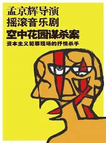 孟京辉戏剧作品 摇滚音乐剧《空中花园谋杀案》-北京站