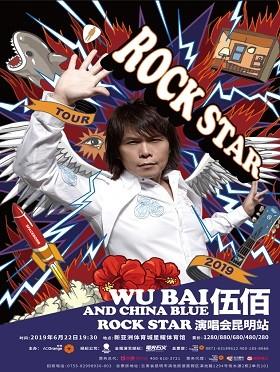 伍佰 & China Blue Rock Star 2019演唱会-昆明站