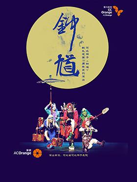 【献礼建国70周年系列演出  河北梆子《钟馗》】---廊坊站