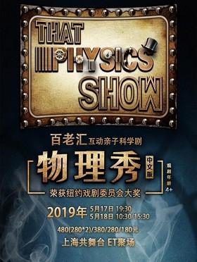 百老汇互动亲子科学剧《物理秀》中文版-上海站