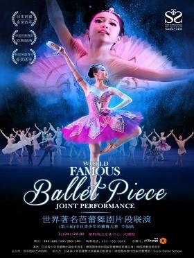 第三届-世界著名芭蕾舞剧片段联演 日本青少年芭蕾舞明星大赏