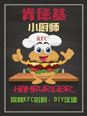 肯德基小厨师(探秘KFC后厨,DIY美味汉堡)-【北京华侨城餐厅】