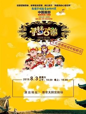 南京市文化消费政府补贴剧目   大型哲理儿童人偶剧《寻梦西游》