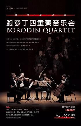 大师·名团系列——俄罗斯之魂·鲍罗丁四重奏音乐会