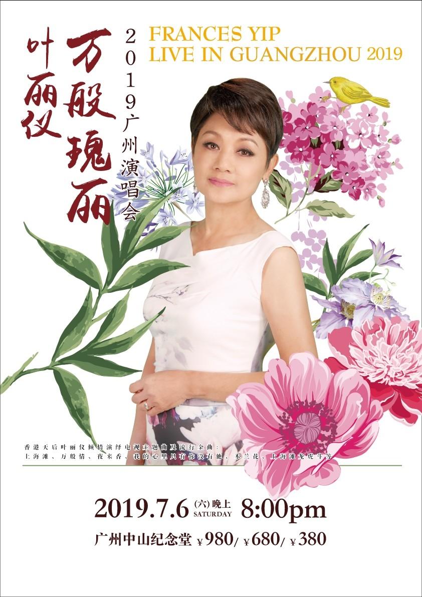 2019年7月广州有哪些演唱会安排 广州7月份演唱会时间地点票价
