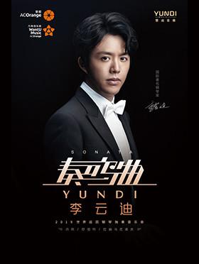 【万有音乐系】李云迪奏鸣曲 2019世界巡回钢琴独奏音乐会--贵阳站