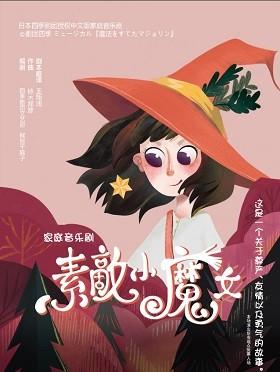日本四季剧团经典家庭音乐剧《素敵小魔女》中文版-深圳