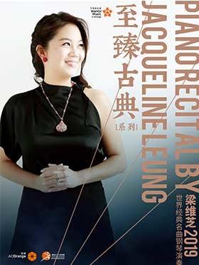 2019至臻古典系列--梁维芝世界经典名曲钢琴演奏会--深圳站