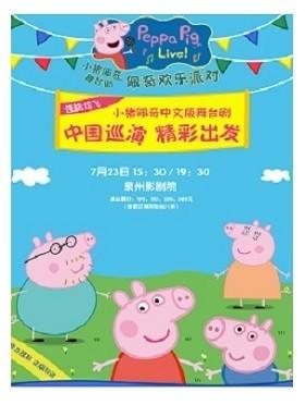 """""""佩奇欢乐派对""""小猪佩奇中文版舞台剧"""